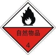 自然物品|危险品标签|安全标签|警告安全标签