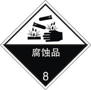腐蚀品|危险品标签|安全标签|警告安全标签